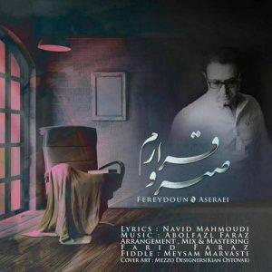 دانلود آهنگ تیتراژ زنان قصه ما از فریدون اسرایی