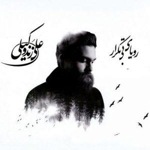 دانلود آلبوم جدید علی زند وکیلی رویای بی تکرار