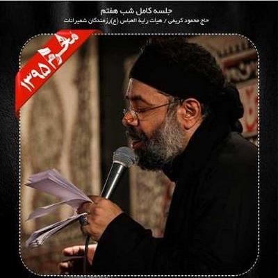 دانلود مداحی محمود کریمی شب هفتم محرم