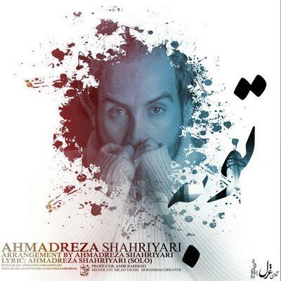 دانلود آهنگ جدید احمد سلو توبه