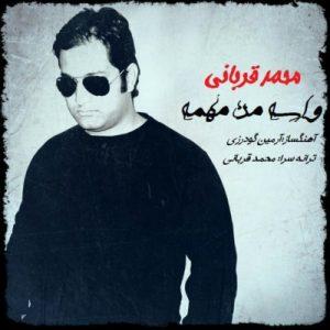 دانلود آهنگ جدید محمد قربانی واسه من مهمه
