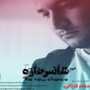 دانلود آلبوم جدید محمد قربانی به نام شانس تازه