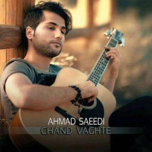 دانلود موزیک ویدیو جدید احمد سعیدی چند وقته