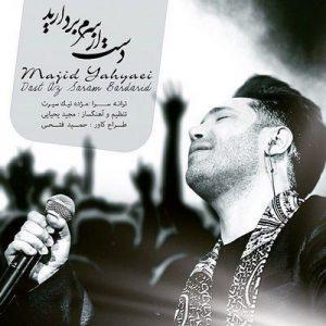دانلود آهنگ جدید مجید یحیایی دست از سرم بردارید